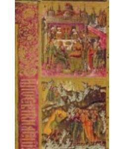 Ikone Russisch, Szenen aus dem Neuen Testament