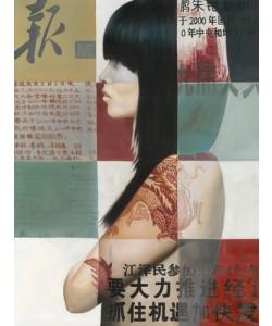 Shirin Donia, Li Chi Wa IV